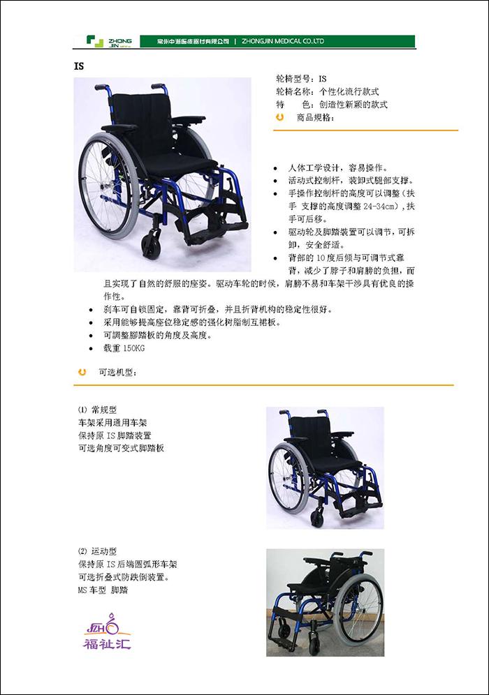 日进 NISSIN IS 个性化流行款式轮椅 铝合金/人体工学设计/易操控(图7)