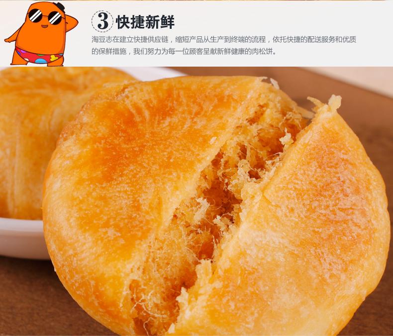 淘豆肉松饼2KG_06
