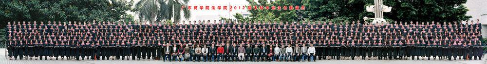 广东商学院,本科毕业生合影,商学院毕业照