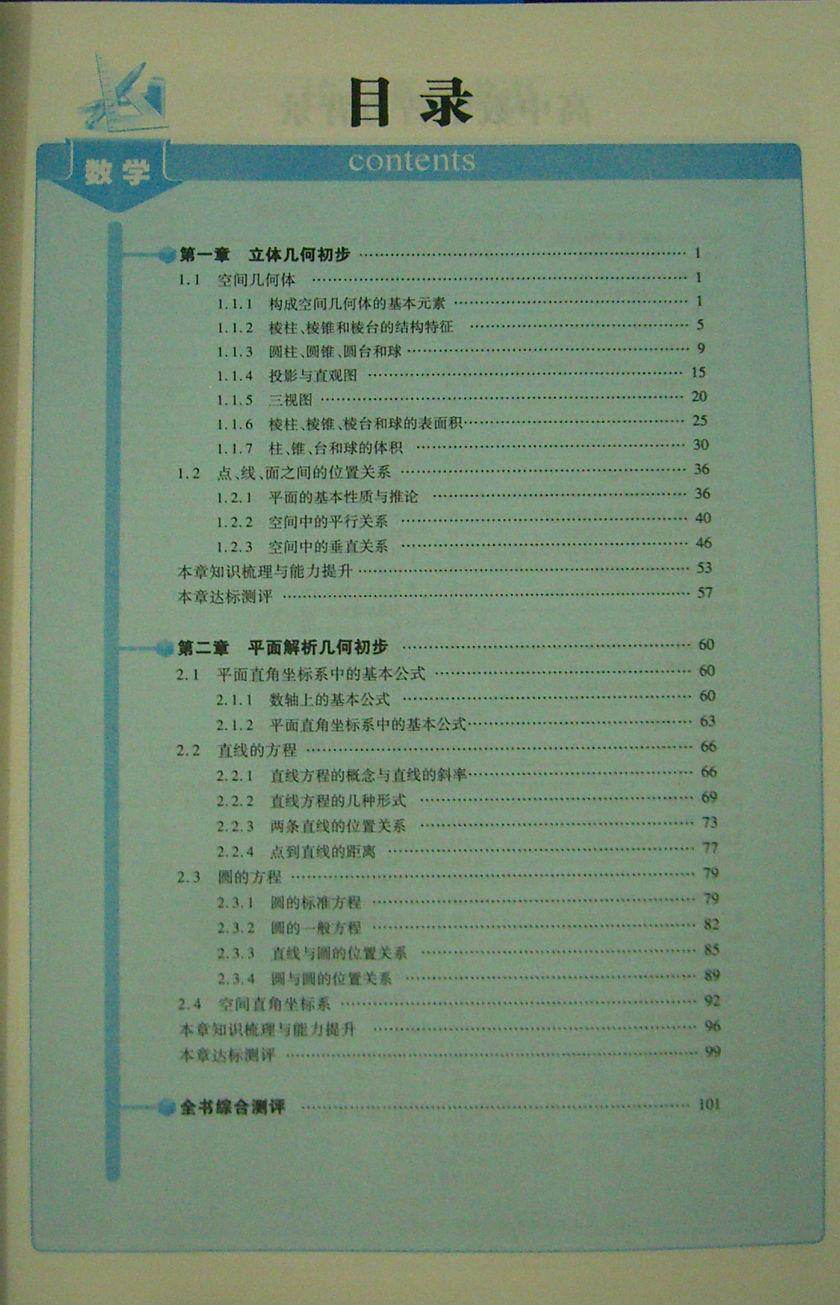 高中数学必修目录_求普通高中课程标准实验教科书必修2所有习题