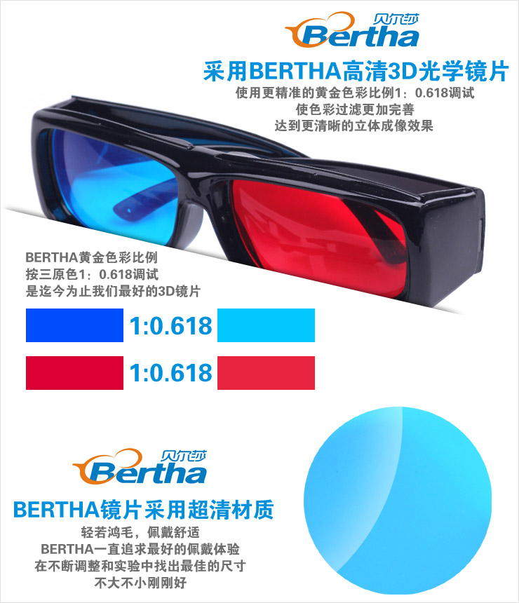 Bertha3d glasses lens myopia TV computer dedicated 3d red and blue glasses