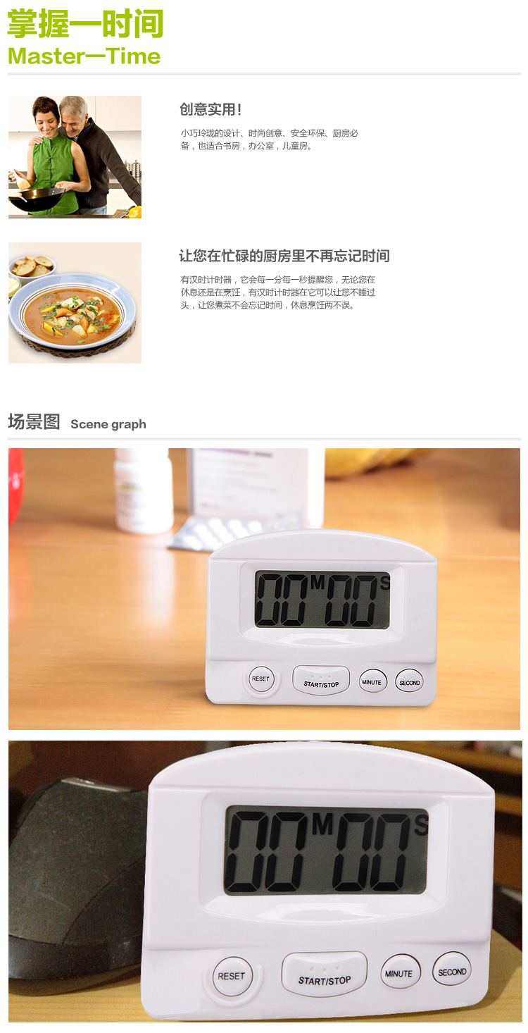 HANS Chinese clock countdown timer TIMER kitchen timer reminder alarm HT09
