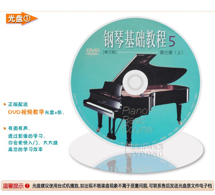 【正版格式书钢琴教程工厂第3册钢基附2DVD如何用音乐钢琴连接基础图片