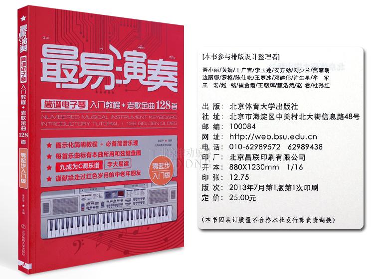 直销,最易演奏简谱电子琴教程 成人自学入门电子琴教材 电子琴谱