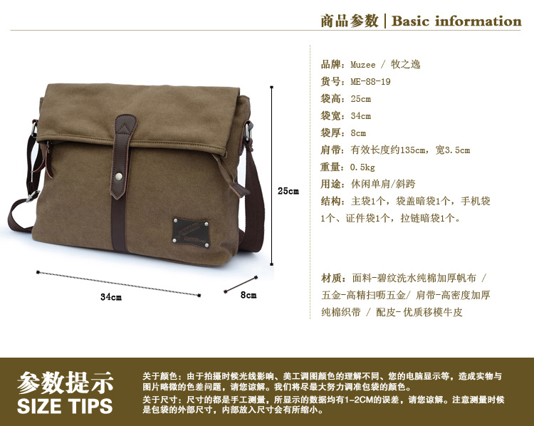 Muzee new wave of cross-section canvas bag men's retro shoulder bag Messenger bag leisure bag man bag 8819