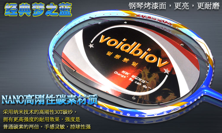 Wade Broadway authentic full carbon badminton racket N900 offensive and defensive single shot to send the ball full 2