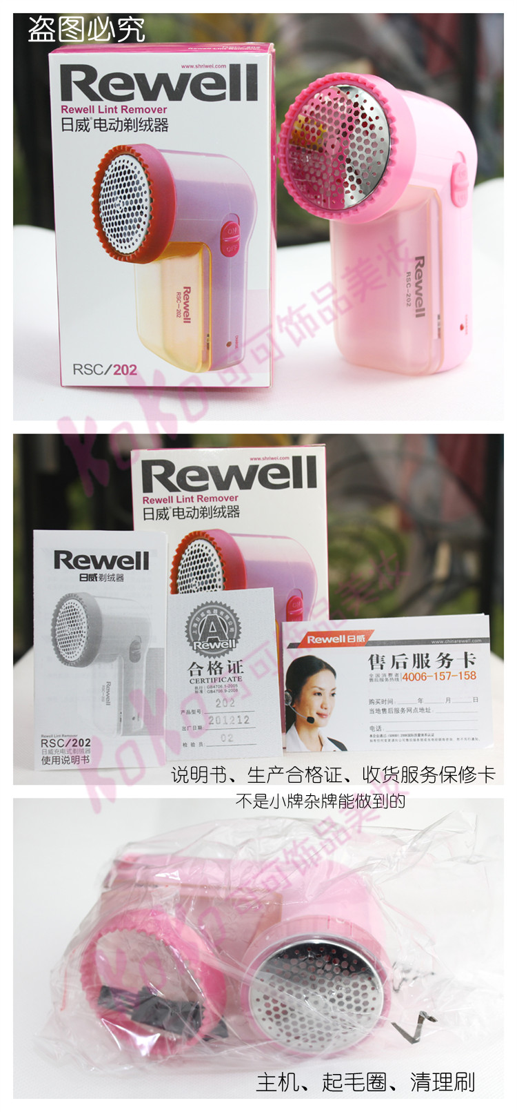 ReWell Genuine RIWEI fight hair trimmer shaver to remove hair ball control device RSC202 velvet Rechargeable Shaver