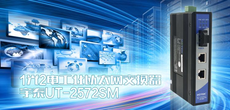 宇泰 1光2电工业以太网交换器 UT-2572SM 2口单模网络光纤