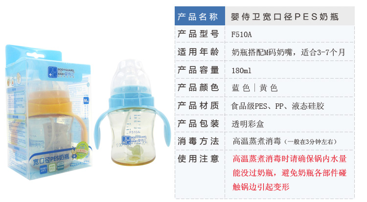 Infants and guards Baby bottle PES wide mouth bottle with handle straw 180ml DROP leak F510A