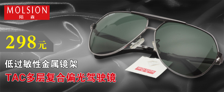 Molsion Within street Sen sunglasses men sunglasses blue film coated lightweight magnesium TAC polarized driver mirror glare HD