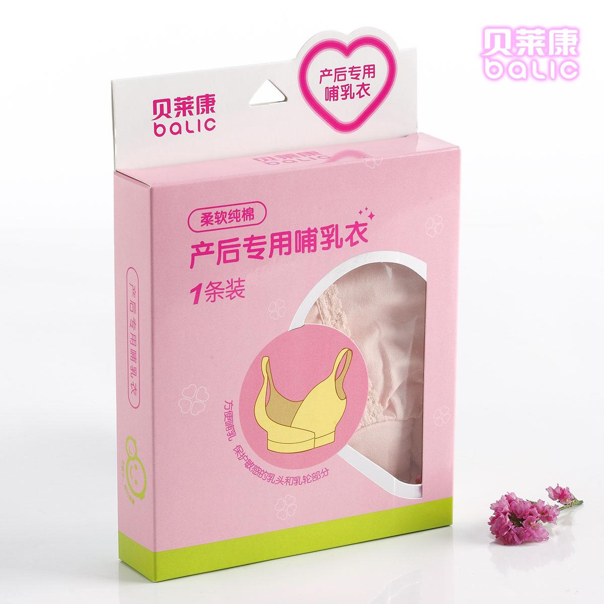 Бюстгальтер для беременных Beilai Kang BLK/1401