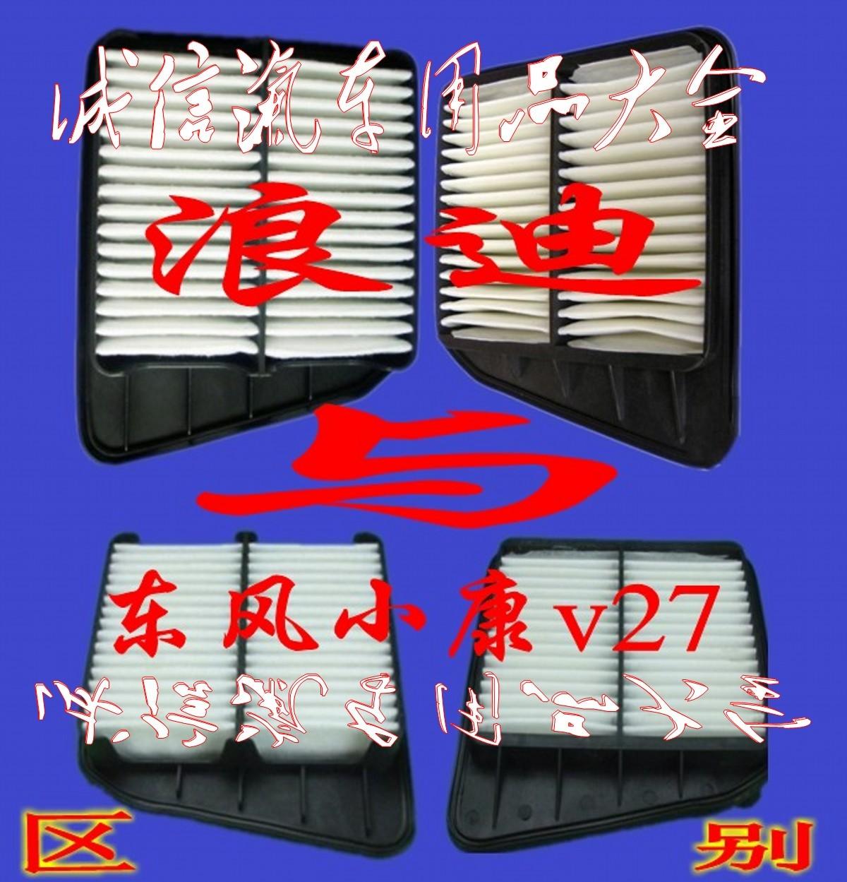 Воздушный фильтр Новый Dongfeng Xiaokang v27, V29 Специальный воздушный фильтр