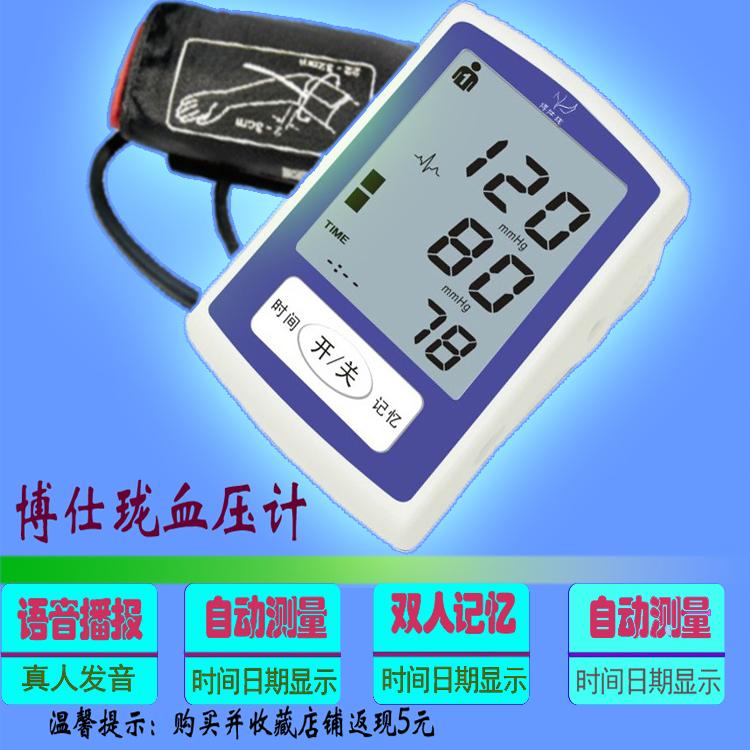 Тонометр BO Ши длинные отправить бытовые интеллигентая(ый) электронный тонометр плеча кровяное давление монитор крови глюкозы метр медицинского оборудования