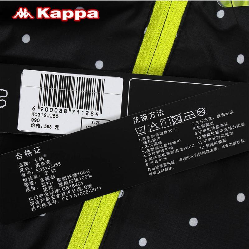 Спортивная куртка Kappa K0312JJ55