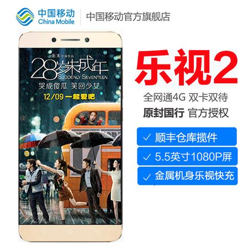 顺丰现货发Letv/乐视 乐2【送耳机/壳膜】乐视s3中移动乐视手机2