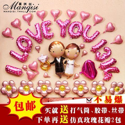 婚房布置 铝膜气球 新房结婚用品 婚庆用品婚礼用品批發 婚房装饰