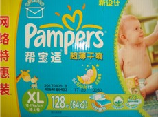 Diapers Pampers XL128 9.9.