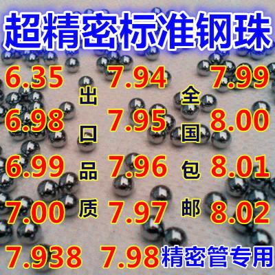 精密钢珠8mm包邮标准7mm钢球7.98/6.98/7.938/8.01/8.02mmg10级免