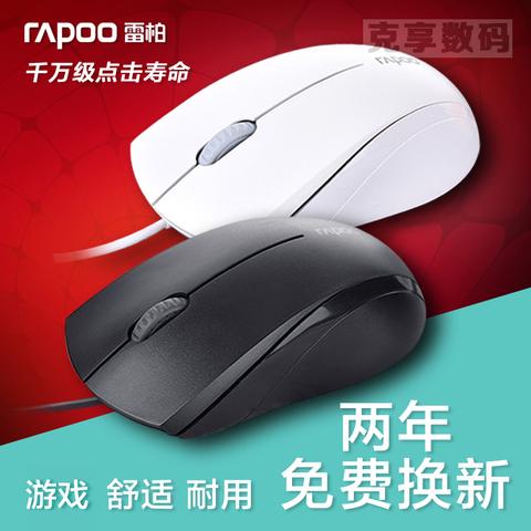 雷柏N160游戏有线鼠标 电脑笔记本USB鼠标办公游戏家用正品包邮