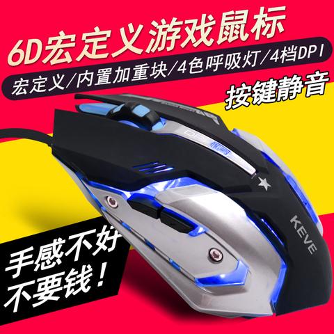 金属底盘 4色呼吸灯 牧马人3机械加重电竞无声静音有线宏鼠标游戏