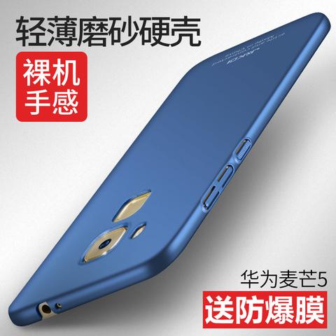 华为麦芒5手机壳磨砂硬壳保护套G9Plus五硅胶防摔mla男al10女tl00