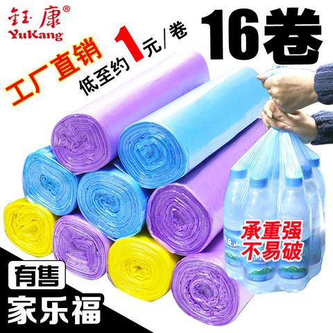 钰康卷装垃圾袋包邮厨房家用办公批发塑料袋中大号彩色加厚45*55