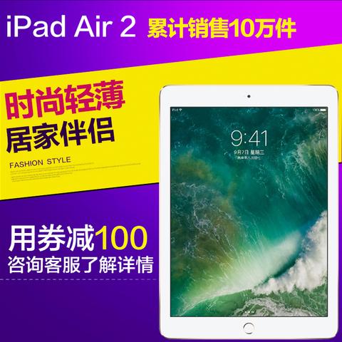 国行Apple/苹果 iPad Air 2 32G 128G9.7英寸10平板电脑WIFIipad6