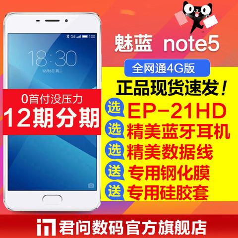 32G版1099【送EPHD耳机】Meizu/魅族 魅蓝note5全网通手机note5s