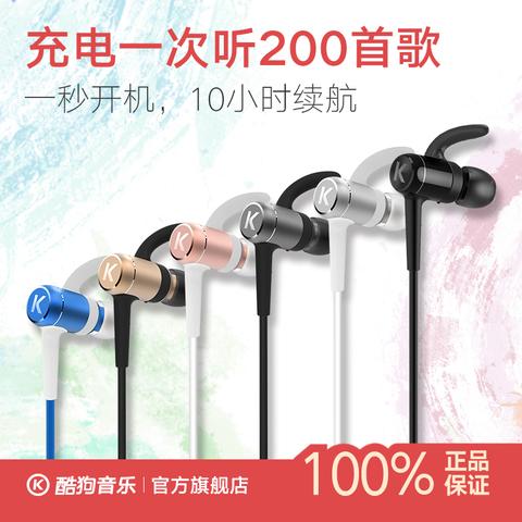 酷狗kugou M1蓝牙耳机无线音乐耳机入耳式超长续航手机通用立体声