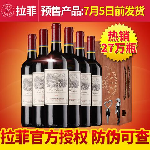 拉菲红酒官方正品原瓶进口巴斯克花园干红葡萄酒6支装送木箱