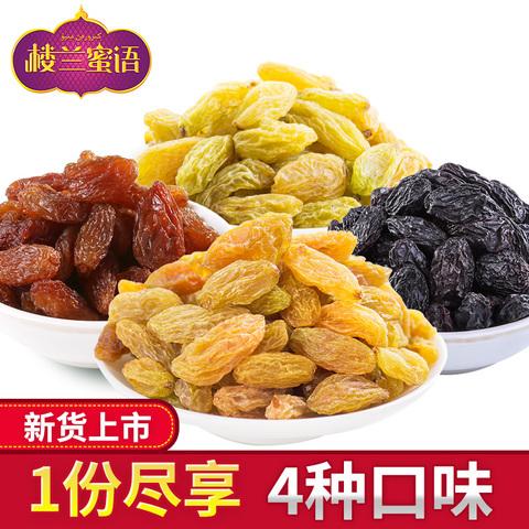 楼兰蜜语四色葡萄干900g新疆吐鲁番特产无核白树上黄玫瑰红黑加仑