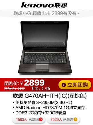 联想14寸笔记本电脑 G470AL-ITH(IB官方促销)价格2899
