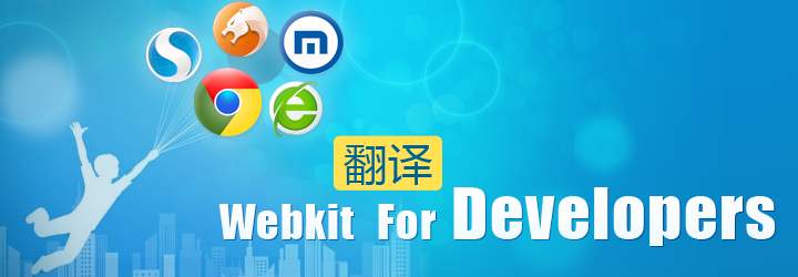 翻译:WebKit for Developers